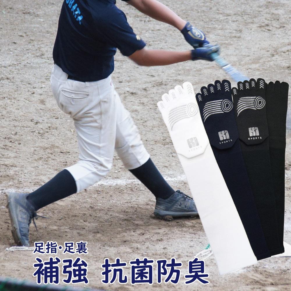 6310:野球 【 足指足裏補強 丈夫で破れにくい!】 抗菌防臭加工 5本指ハイソックス(スベリ止め付) M、L