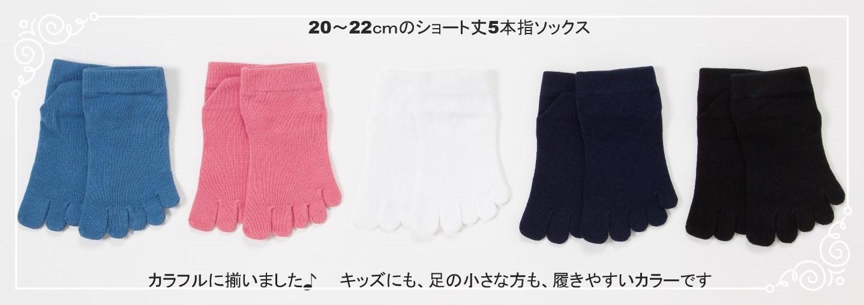 5本指ソックス(五本指靴下) 6320 ベーシックミニショート XS(20-22cm)
