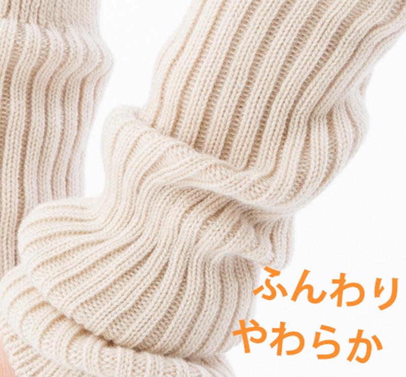 ロングレッグウォーマー ウール混 ソフトリブ 幅広 フリー男女兼用 【15319】 日本製 ニッティドプラス 冷え取り
