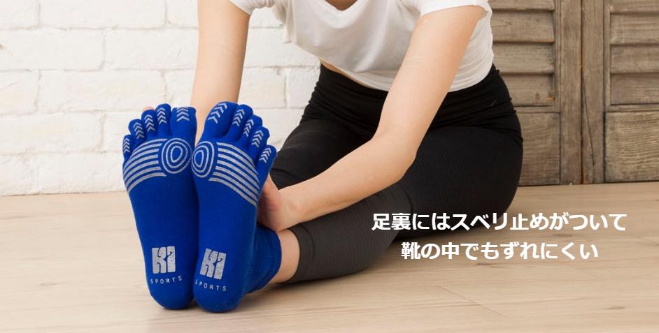 7240 ランニング スポーツ 5本指ソックス(ショート丈・スベリ止め付)S・M・L