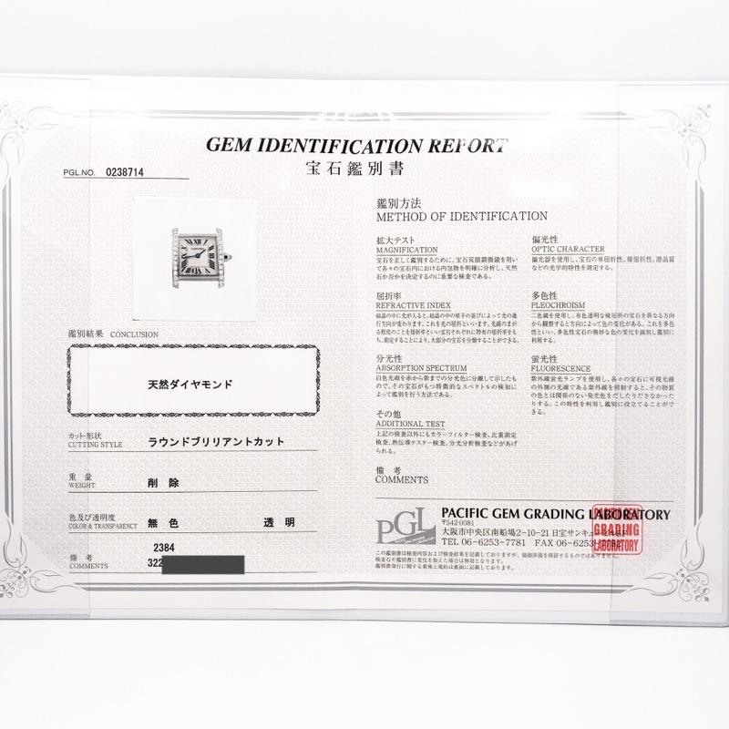 CARTIER / タンクフランセーズ SM ダイヤ