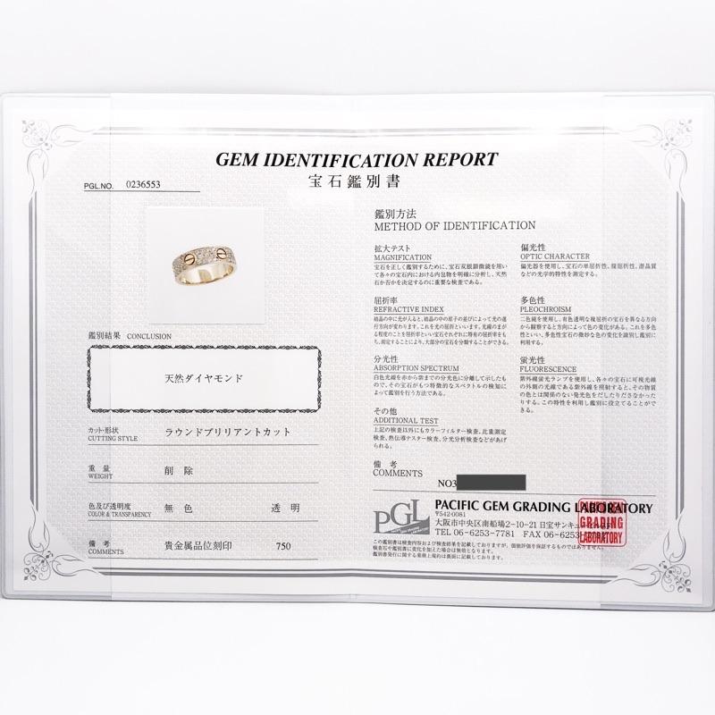 CARTIER / ラブリング 20号 YG ダイヤ