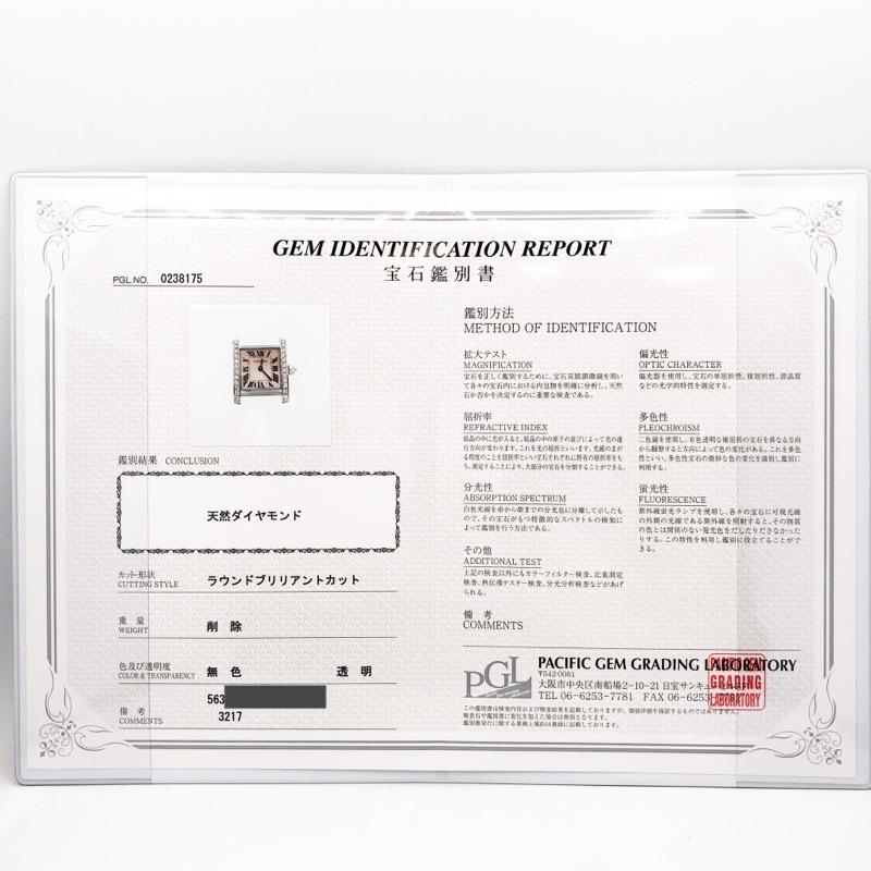 CARTIER / タンクフランセーズ SM ダイヤ ピンクシェル文字盤