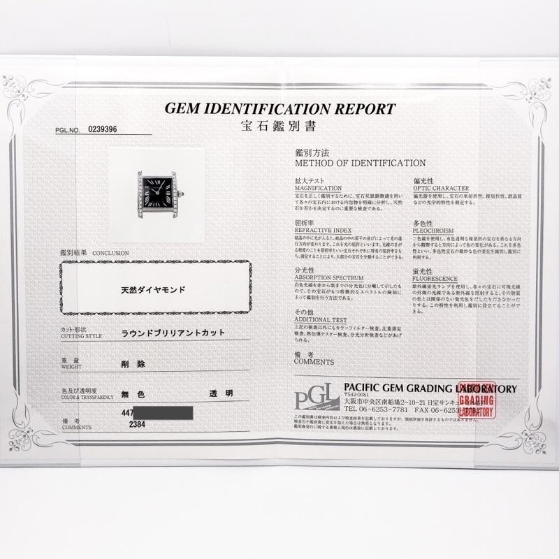 CARTIER / タンク フランセーズ 黒文字盤 SM ダイヤ