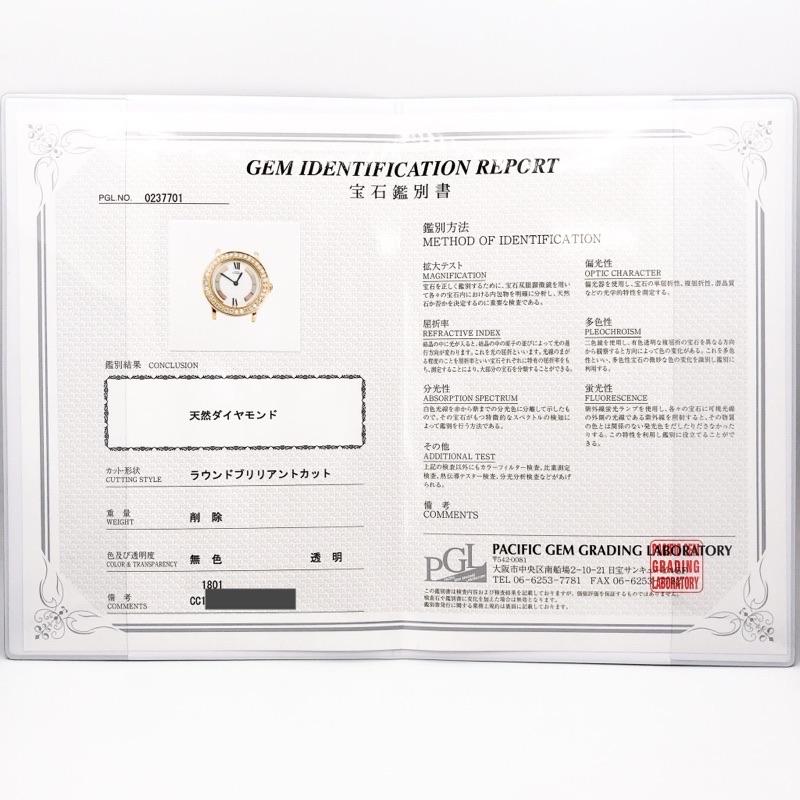 CARTIER / ロンド SM トリニティ文字盤 ゴールド ダイヤ