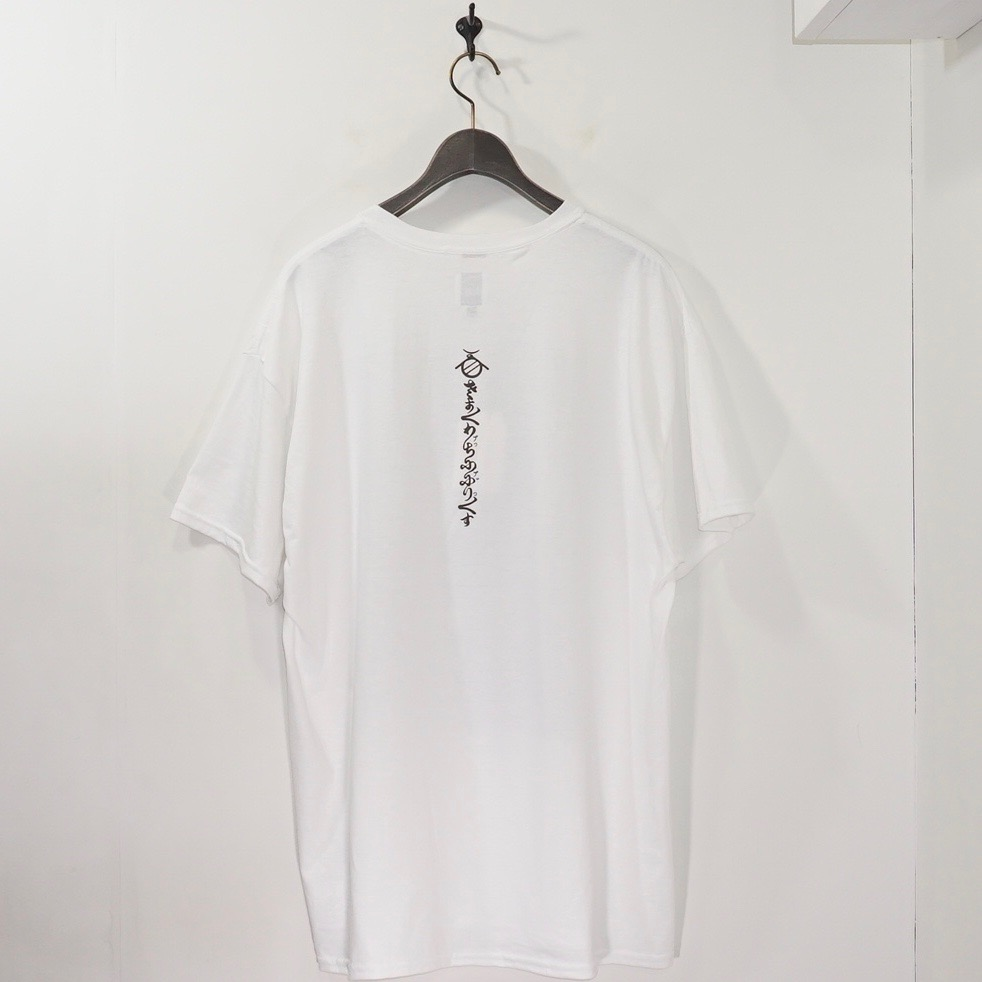 Sasquatchfabrix.(サスクワァッチファブリックス) | TAGAWA SUIHO T-SHIRT (タガワスイホウTシャツ)