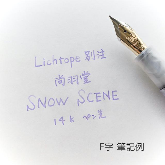 Lichtope別注 尚羽堂<br>Snow Scene 14k nib