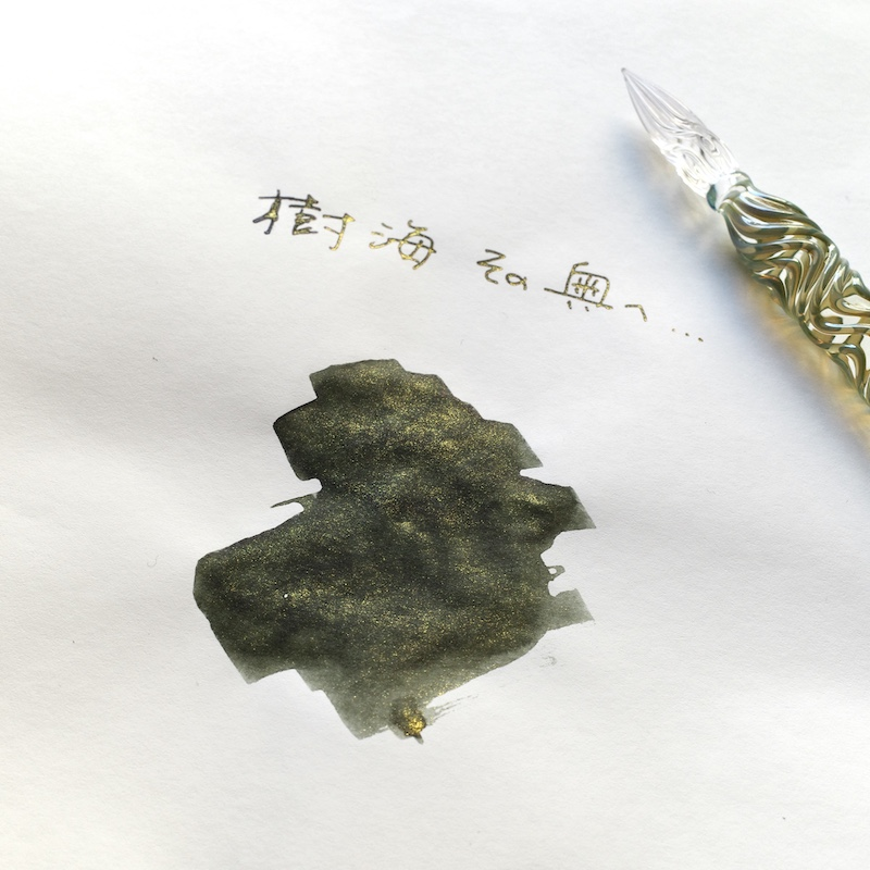 万年筆談話室 森 睦 氏プロデュース<br>Tono&Lims製「樹海-その奥へ-」