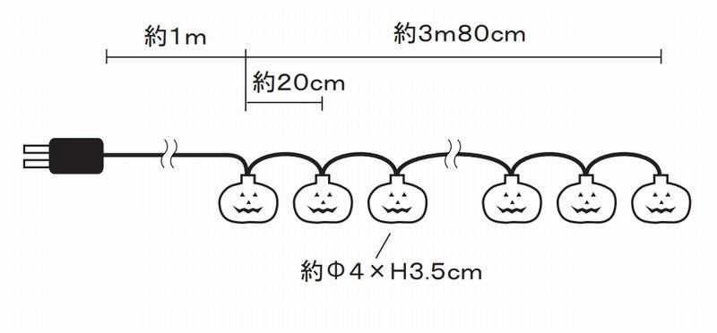イルミネーション 室内用 LED 20球パンプキンライト (HWL008) 3.8m ハロウィン