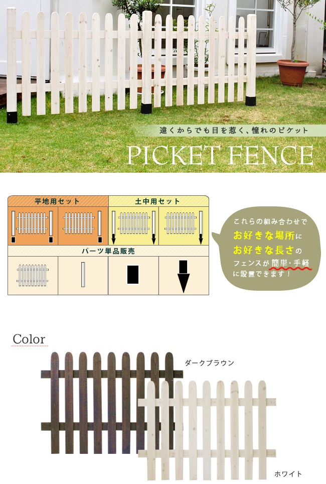 フェンス 木製 ホワイト ピケットフェンス ストレート 単品 SFPS1200WHT ※北海道+5500円