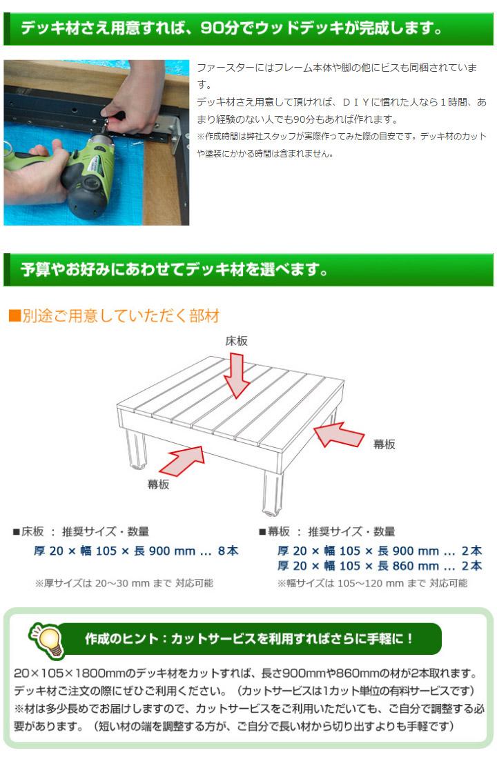 アルミ製デッキフレーム『ファースター』 (0.25坪) 90×90cm ウッドデッキ用 デッキキット 縁台 ※材は別売り ユニット式 連結可能