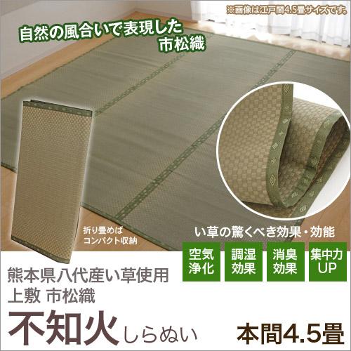 上敷き 4.5畳 不知火 本間4.5畳 (286×286cm) い草 ラグ 国産 (6300184)