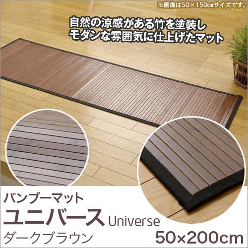 竹マット 竹ラグ 50×200cm ユニバース ダークブラウン (5302510) ラグマット
