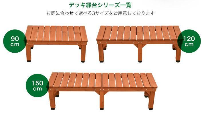 縁台  90cm 木製 ベンチ デッキ縁台 屋外 ベランダ 庭 ガーデンベンチ ガーデニング 高さ調節 イス
