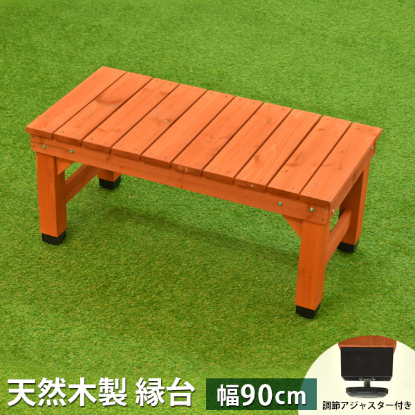 縁台 90cm 木製 ベンチ