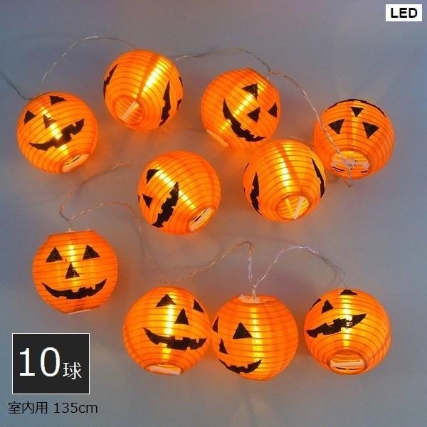 イルミネーション 室内用 LED 10球パンプキンライト (HWL010) 135cm 電池式 ハロウィン ※電池は付属しません