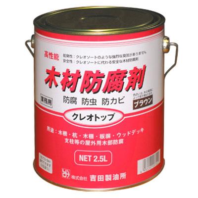 クレオソートに代わる木材防腐剤 クレオトップ 【ブラウン】 2.5L缶