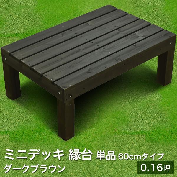 ミニデッキ【ダークブラウン】シダー製ウッドデッキ