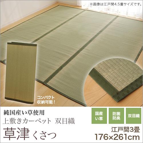 上敷き 3畳 草津 江戸間3畳 (176×261cm) い草 ラグ 国産 (1100633)