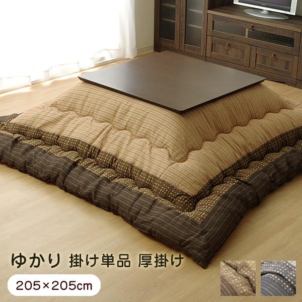こたつ布団 掛け布団 正方形 単品 ゆかり 205×205cm 厚掛け 5100119/5110319