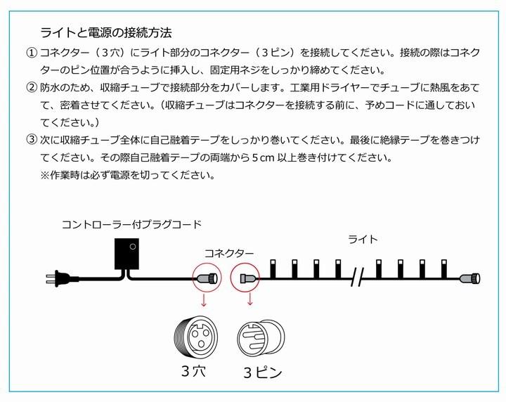 電源コード LED3線式イルミネーション用 常点プラグコード 黒 [LPR/LRK/LCR/LSR/LR専用] (LACD) 2.3m