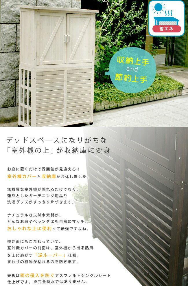 室外機カバー 木製 収納庫付 ホワイト DNS-N0707WHT ※北海道+2200円