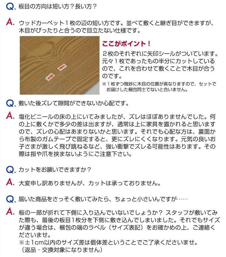 ウッドカーペット 江戸間/4.5畳/ナチュラル色 2600×2600mm [2梱包タイプ] 抗菌 防臭 低ホルマリン フローリングカーペット