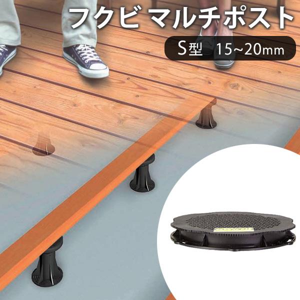 フクビ マルチポスト S型(調整幅:15〜20mm)(MPSTS)