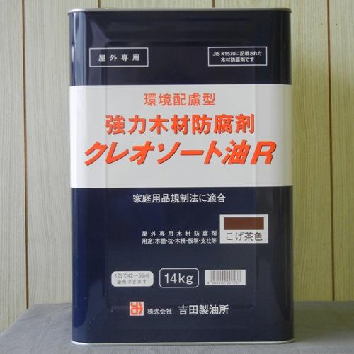 環境配慮型 強力木材防腐剤 クレオソート油R 14kg