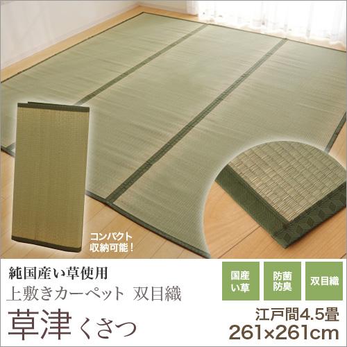 上敷き 4.5畳 草津 江戸間4.5畳 (261×261cm) い草 ラグ 国産 (1100634)