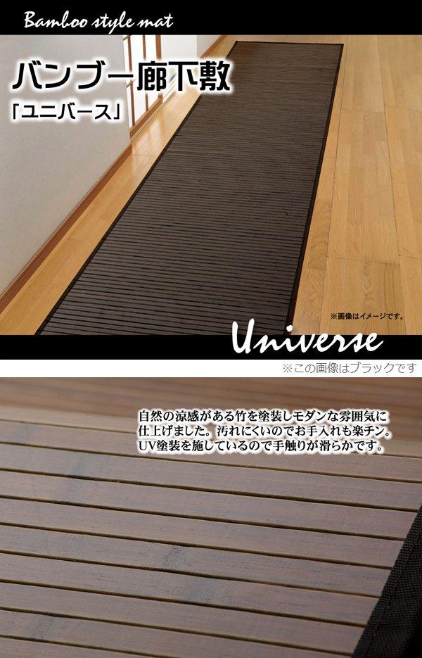 廊下敷 竹ラグ 80×240cm ユニバース ダークブラウン (5302550) 竹マット