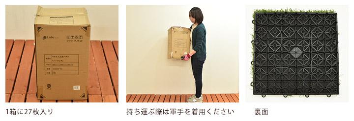 リアル人工芝パネル27枚セット パークシア 芝丈30mm (サイズ30cm×30cm)