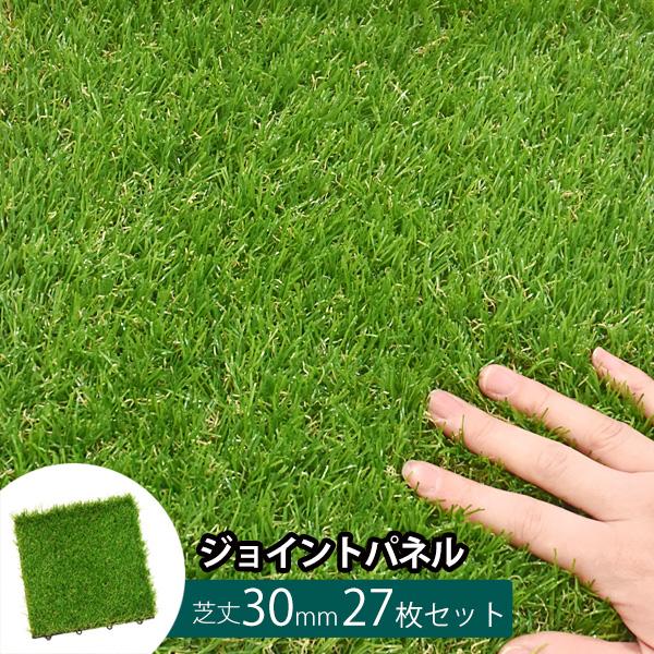 リアル人工芝パネル27枚セット パークシア 芝丈30mm (サイズ30cm×30cm) 【ポイント10倍】
