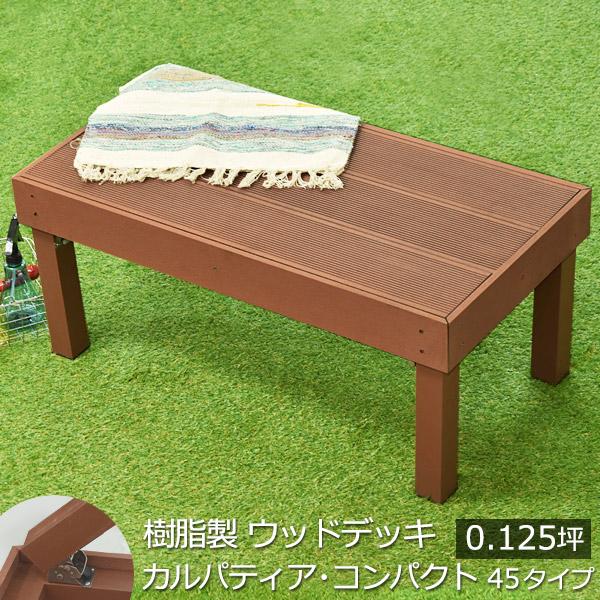 樹脂デッキ カルパティア・コンパクト90×45×38cm (縁台単品)