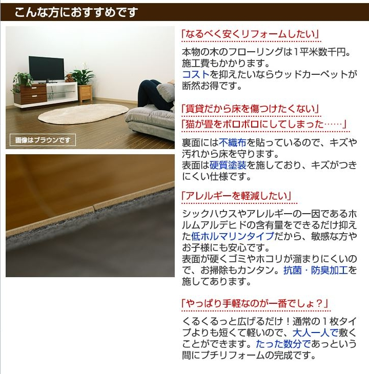 ウッドカーペット 江戸間/4.5畳/ブラウン色 2600×2600mm [2梱包タイプ] 抗菌 防臭 低ホルマリン フローリングカーペット