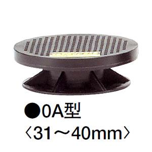 フクビ マルチポスト 0A型(調整幅:31〜40mm)(MPST0A)