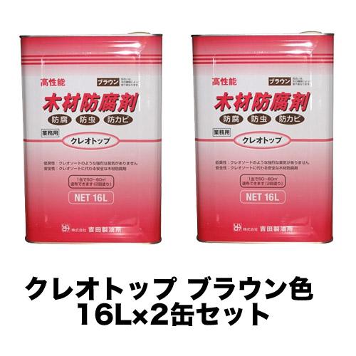吉田製油所 クレオソートに代わる木材防腐剤 クレオトップ 【ブラウン】 16L缶×2缶セット