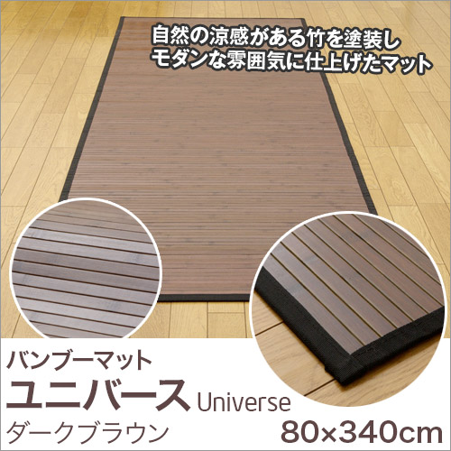 廊下敷 竹ラグ 80×340cm ユニバース ダークブラウン (5302560) ラグマット ラグカーペット