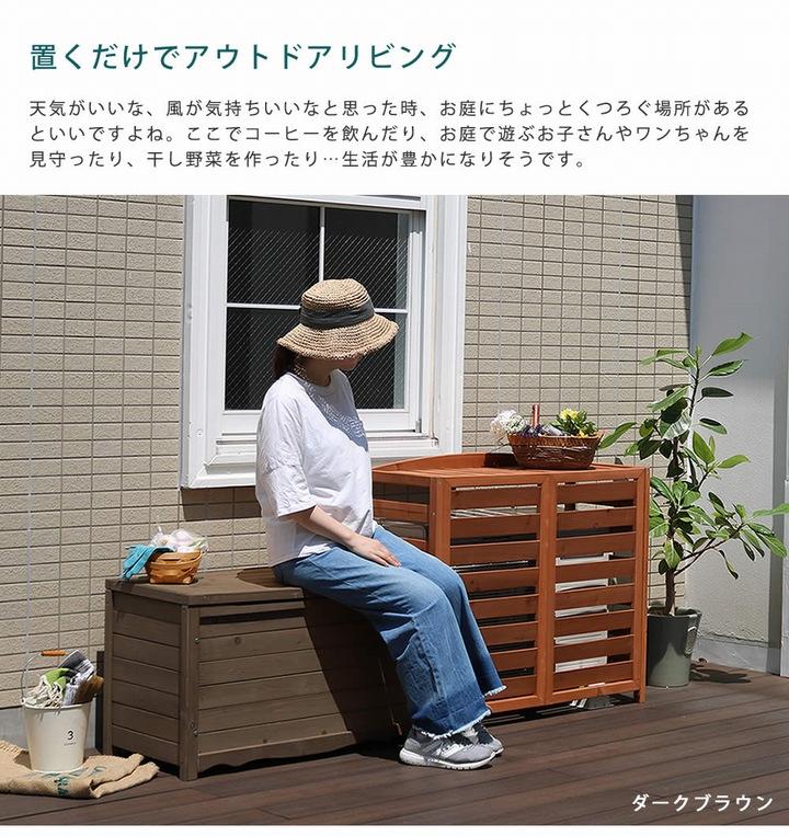 天然木ベンチストッカー 幅86 ダークブラウン (BB-T86DBR) 天然木製ボックスベンチM 屋外 ※北海道+1100円