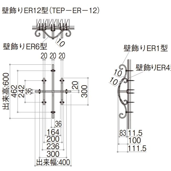 妻飾り 壁飾り YKKap ER12型 (TEP-ER-12) シャローネ アルミ鋳物 オーナメント