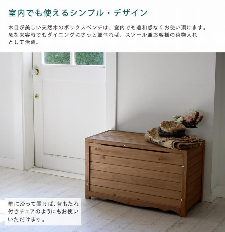 天然木ベンチストッカー 幅86 ライトブラウン (BB-T86LBR) 天然木製ボックスベンチM 屋外 ※北海道+1100円