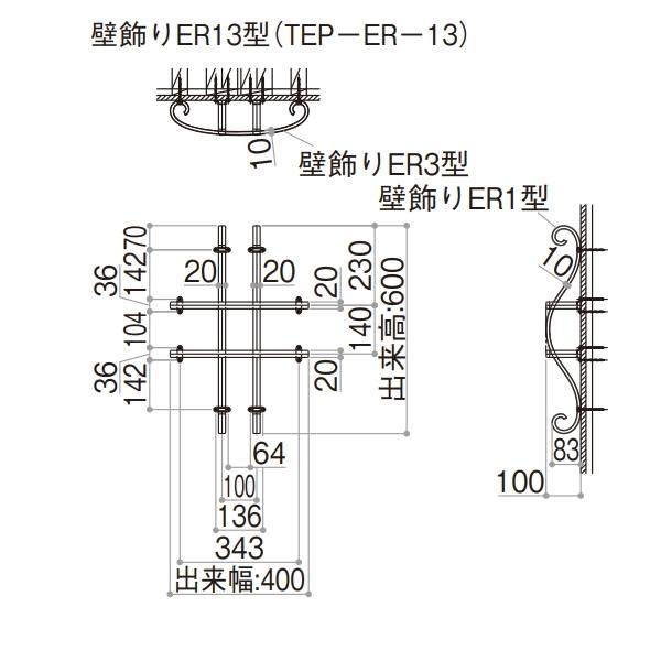 妻飾り 壁飾り YKKap ER13型 (TEP-ER-13) シャローネ アルミ鋳物 オーナメント