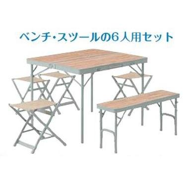 ガーデンテーブルセット LOGOS Life ベンチテーブルセット6 ガーデンファニチャー 6点セット 木目調