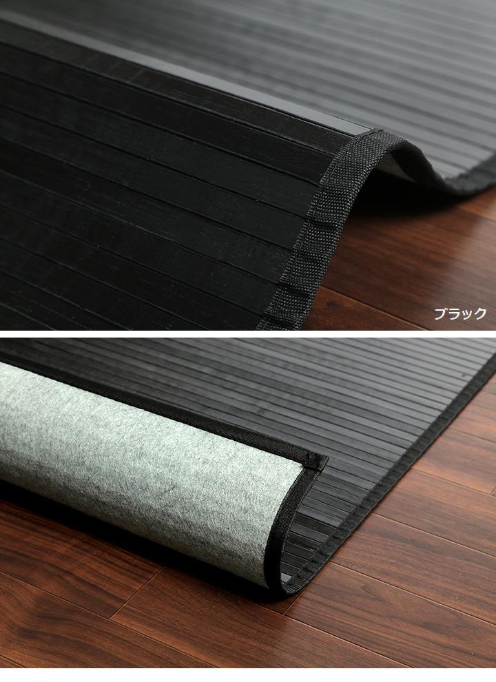 竹ラグ 140×200cm ユニバース ブラック (5305590) ラグマット ラグカーペット