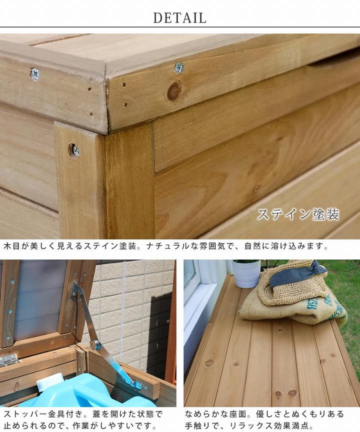 天然木ベンチストッカー 幅106 ダークブラウン (BB-T106DBR) 大型 天然木製ボックスベンチM 屋外 ※北海道+2200円