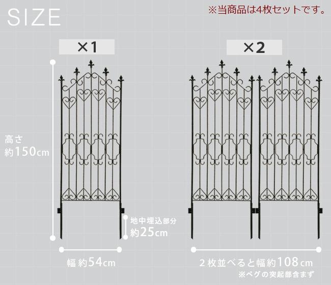 アイアンフェンス ロータイプ ブラック 4枚組 DNF150-4P アイアンフェンスロー150 黒 ※北海道+2200円