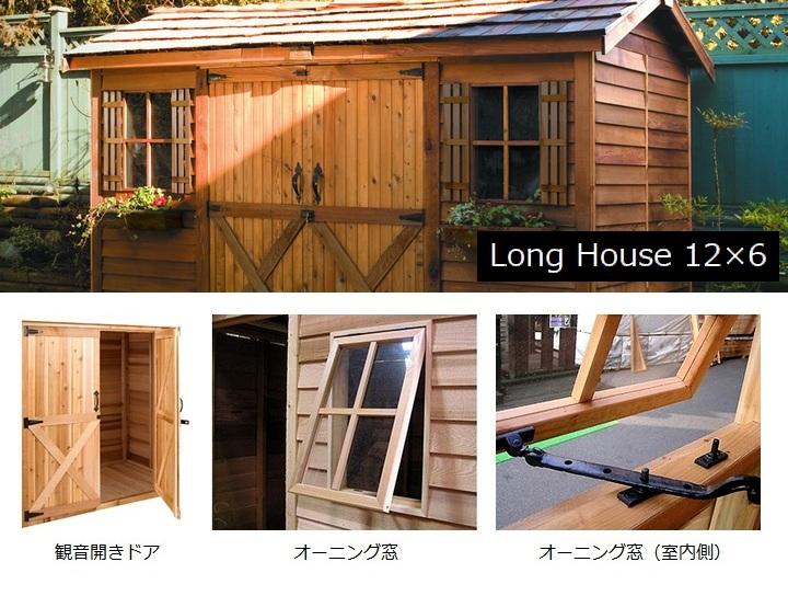 木製小屋 シダーシェッド社 ロングハウス (12×6type) 約6.4平米 1.9坪 木製物置 ※要荷降ろし手伝い