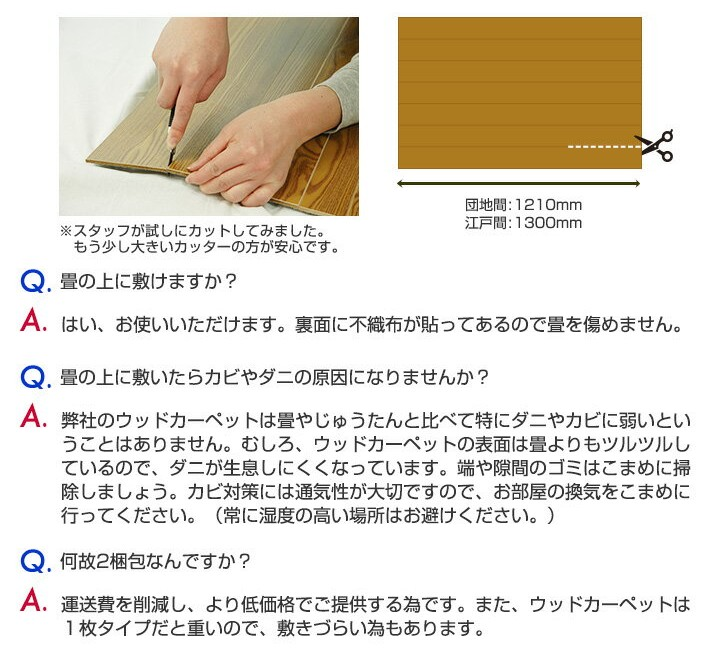 ウッドカーペット 江戸間/6畳/ブラウン色 2600×3500mm [2梱包タイプ] 抗菌 防臭 低ホルマリン フローリングカーペット