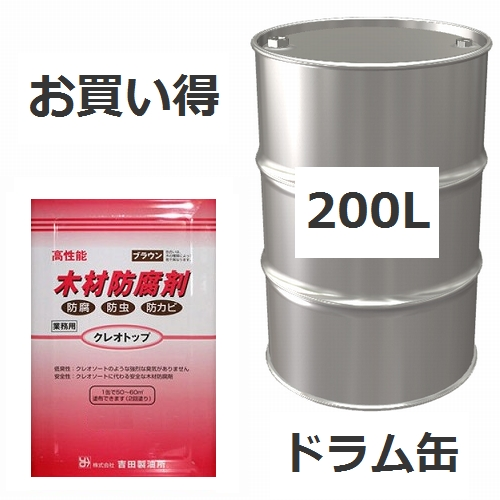 【法人様限定】 クレオソートに代わる木材防腐剤 ドラム缶販売: クレオトップ 【ブラウン】200L