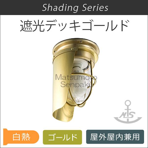 マリンランプ 遮光デッキ ゴールド(1.5kg) SK-DK-G マリンライト 【在庫処分特価】